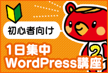 WordPress1日集中セミナー