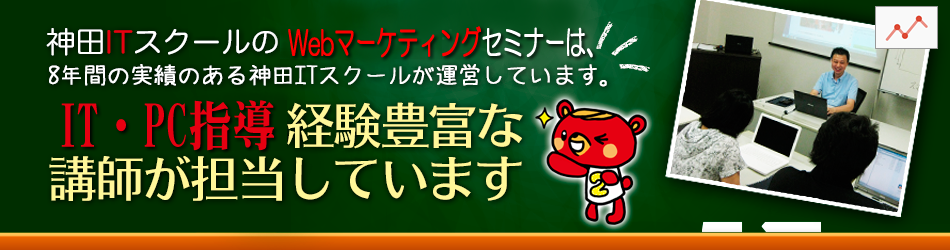 1日集中WordPressセミナー|神田ITスクール